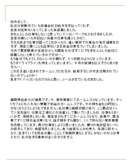 湯浅誠セミナー・相談